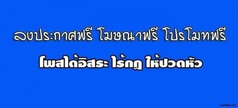 FacebookGroups กลุ่มโพสเฟสบุ๊ค โพสได้แบบไม่มีกฏ ให้ปวดหัว 77 กลุ่ม แหล่งหางานทั่วประเทศไทย - Powered by phpwind | สินค้าไอที,สินค้าไอที,IT,Accessoriescomputer,ลำโพง ราคาถูก,อีสแปร์คอมพิวเตอร์ | Scoop.it