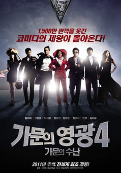 Marrying the Mafia IV – Family Ordeal (2011) Korean Movies Free Download | It's free and fun | koreanmovies | Scoop.it