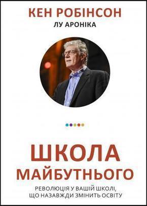 Школа майбутнього | Видавництво Літопис | e-learning-ukr | Scoop.it