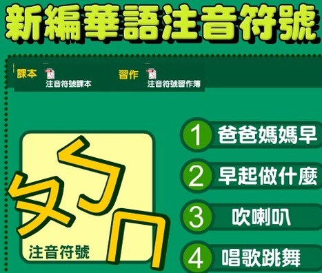 新編華語注音符號 | 美貞老師的歡喜靜思人文學華語教室 | Scoop.it