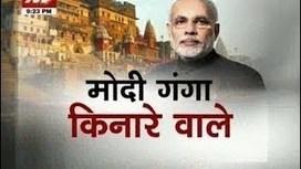 Modi vs Kejriwal, now official - Part 1 | News Nation | Question Hour Show | Scoop.it