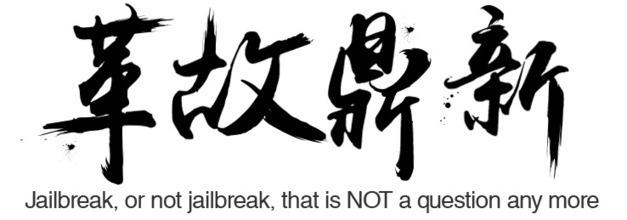 iOS 9.2 – 9.3.3 Jailbreak Out Now By Team Pangu