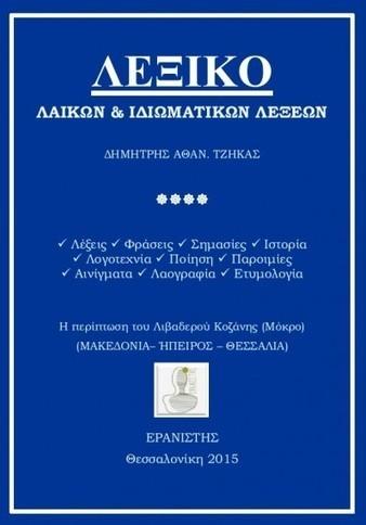Τι σημαίνει: ορμήνεια & ορμηνεύω | Ιστορία Αρχαία, Βυζαντινή και Νεότερη | Scoop.it