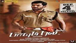 Mr. World Premiere: The Real Way To Watch And Download 2015 Action Tamil Full Movie (Paayum Puli) | Movies Stream 24 | Scoop.it