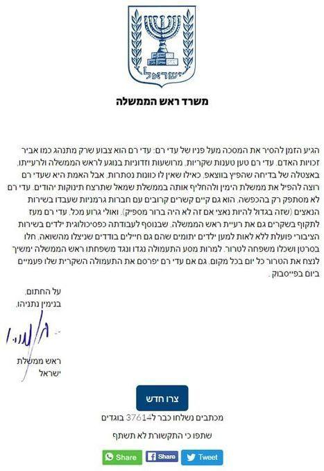 אילנה דיין לא לבד: כך תקבלו מכתב אישי מראש הממשלה - גלובס   Israel Reflections   Scoop.it