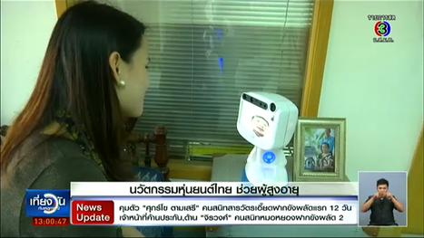 นวัตกรรมหุ่นยนต์ไทยช่วยดูแลผู้สูงอายุ ข่าวสังคม - ครอบครัวข่าว3 | News : Special Report | Scoop.it