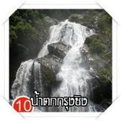 รวบรวมน้ำตกทั่วไทย : เที่ยวน้ำตกภาคเหนือ ตะลอนน้ำตกภาคกลาง แวะพักน้ำตกภาคอีสาน สนุกสนานน้ำตกภาคใต้ | น้ำตก | Scoop.it