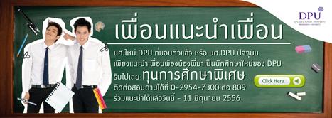 "DPU ""เพื่อนแนะนำเพื่อน"" รับไปเลยทุนการศึกษาพิเศษ | News about DPU | รวมข่าวมหาวิทยาลัยธุรกิจบัณฑิตย์ | Scoop.it"