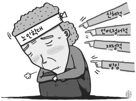 Sons account for 40% of reported elder abuse in South Korea | Gerontology علم الشيخوخة | Scoop.it