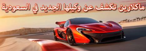 سعودي أوتو - اخبار السيارات ومجلة عن عالم السيارات فى الشرق الاوسط   ملابس شباب - ملابس كاجوال لصيف 2014   Scoop.it