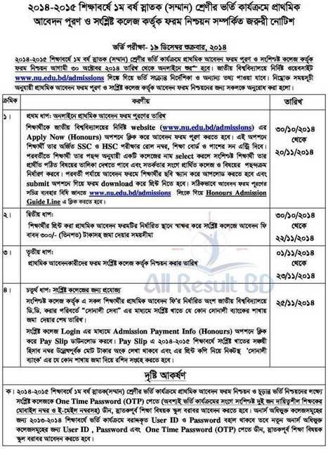 National University Honours Admission Circular 2014-15 NU.EDU.BD | Bangladesh Education Board Result | Scoop.it