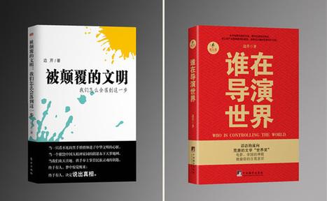 "边芹解剖学系列之四:""世界上层社会""的门槛 | On China and beyond-English Chinese bilingual magazine | Scoop.it"
