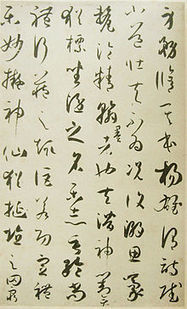 Chinese characters - Wikipedia, the free encyclopedia | Chinese Language and Culture | Scoop.it