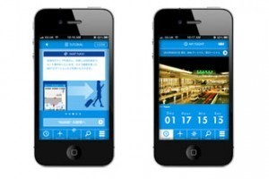 Narita passengers offered mobile wayfinding | OthersA | Scoop.it