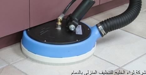 شركة نظافة عامة بالدمام - ثراء الخليج 0534838744 | شركة ثراء الخليج | Scoop.it