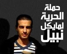 The Values of the Egyptian Revolution : The Case of Maikel Nabil | Égypt-actus | Scoop.it