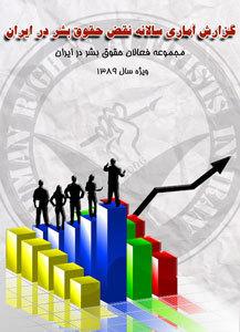 هرانا - خبرگزاری حقوق بشر ایران - Human Rights Activists News Agency   Human Rights and the Will to be free   Scoop.it