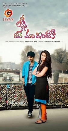 Lakshmi Raava Maa Intiki [2014] Telugu Mp3 Songs Free Download - Saawan | Mp3 Songs | Scoop.it