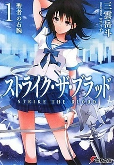 'Strike the Blood' Vampire Novels by Asura Cryin's Mikumo Gets Anime | Anime News | Scoop.it