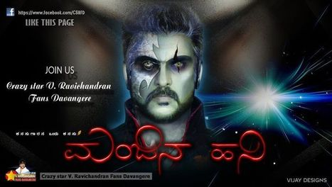 Watch Full Movie Online Free: Watch Manjina Hani (2014) Kannada fullmovie online | Movie | Scoop.it