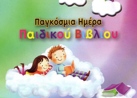 2 Απριλίου-Παγκόσμια Ημέρα Παιδικού Βιβλίου! ! | University of Nicosia Library | Scoop.it
