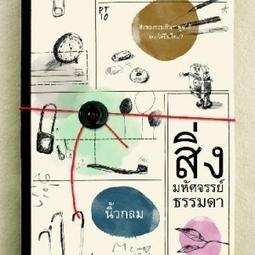สิ่งมหัศจรรย์ธรรมดา / นิ้วกลม - FriendBooks : Inspired by LnwShop.com   Bookstore   Scoop.it