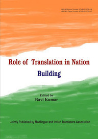 """About Translation: New book: """"Role of Translation in Nation Building"""" 