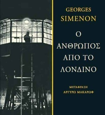 Βιβλίο: Ο άνθρωπος από το Λονδίνο - Georges Simenon - CultureNow | Amalibros | Scoop.it