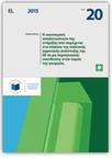 Η οικονομική αποδοτικότητα της στήριξης που παρέχεται στο πλαίσιο της πολιτικής αγροτικής ανάπτυξης της ΕΕ σε μη παραγωγικές επενδύσεις στον τομέα της γεωργίας - Γεωργική πολιτική - EU Bookshop | European Documentation Centre (EDC) | Scoop.it