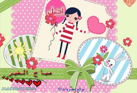 رسائل صباح الخير 2014 messages sabah al-khair | اخر الاخبار | Scoop.it
