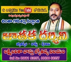 Jaathaka Dosham   Astrology in Telugu,Online Telugu Astrology,Telugu Astrology,,Horoscope in Telugu   Poojalu & Homalu   Scoop.it