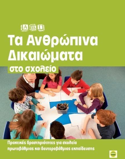 ΑΒΓ: Τα ανθρώπινα δικαιώματα στο σχολείο – Πρακτικές δραστηριότητες για σχολεία πρωτοβάθμιας και δευτεροβάθμιας εκπαίδευσης   Διάφορα   Scoop.it