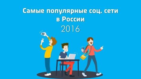 Самые популярные социальные сети в России 2016 | Социальные сети и бизнес | Scoop.it