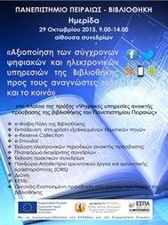 Infoscienceaddict: Ημερίδα «Ψηφιακές υπηρεσίες ανοικτής πρόσβασης της βιβλιοθήκης του Πανεπιστημίου Πειραιώς». | Information Science | Scoop.it