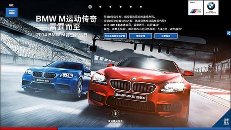 2014 BMW M中国赛道日 活动网站 » 互动中国 @DamnDigital | China Digital | Scoop.it