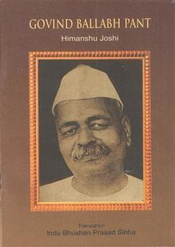Govind Ballabh Pant - Buy Govind Ballabh Pant Books Online | Accounting Books - Law, Lega and Taxation Books | Scoop.it