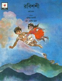 Bengali Book   Online Shopping   Scoop.it
