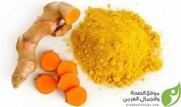 مسحوق الكركم لإنقاص الوزن الزائد | arabhealth | Scoop.it