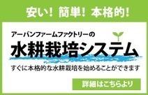 2013年1月24日:第一回農業ビジネスセミナー・新たな日本農業を考える(主催:農業とIT融合による新産業創出研究会) | PlantFactory | Scoop.it