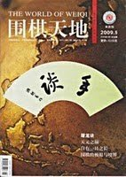 Weiqi et stratégie chinoise du chat   Go: The Ultimate Game   Scoop.it