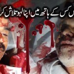 PAK: Sindh : Killers of two Shia lawyers have been arrested and brought in front of media. – Shia Killing | Human Rights and the Will to be free | Scoop.it