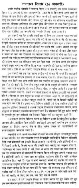 Happy Republic Day (26 January 2014) Speech in Hindi   Happy Republic Day 2014, 26 January 2014   Happy Valentines Day 2014   Scoop.it