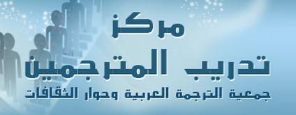 (AR) - روابط لمصادر مفيدة من جمعية الترجمة العربية وحوار الثقافات | ATIDA Training | Glossarissimo! | Scoop.it