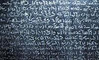 Computerized 'Rosetta Stone' reconstructs ancient languages | Post-Sapiens, les êtres technologiques | Scoop.it