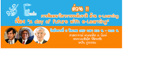 "e-Learning  ""A  Day of Future with e-Learning"" 