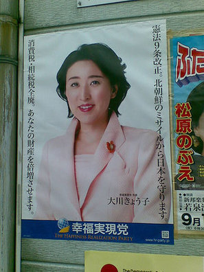Japanese 'Aunties' Party Presses for Gender Parity - Women's eNews | Gender, Religion, & Politics | Scoop.it