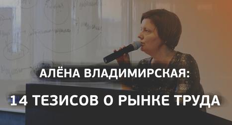 Алёна Владимирская рассказала, как изменится рынок труда в скором будущем | Rusbase | The Fourth Industrial Revolution | Scoop.it