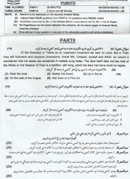 Paper of Pashto CSS Exams 2014 • Past Papers CSS 2014 | Education and Careers | Scoop.it