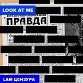 «Запрещённый» номер   Медиа Татарстана   Scoop.it