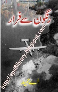 Free Urdu and Englis E-Library: A Hameed | Free Urdu Novels, | Scoop.it